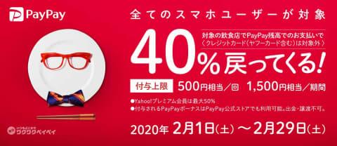 キャンペーン 吉野家 キャッシュレス 【2021年2月】吉野家でお得なキャッシュレスは?キャンペーンは外せない!