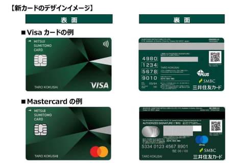 三井住友カード 無印