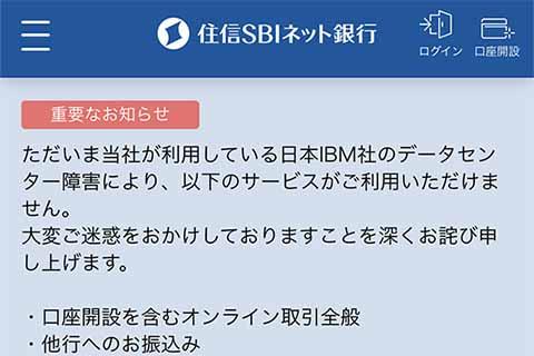 銀行 ネット 信 住 sbi