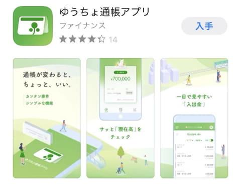 アプリ ゆうちょ 銀行