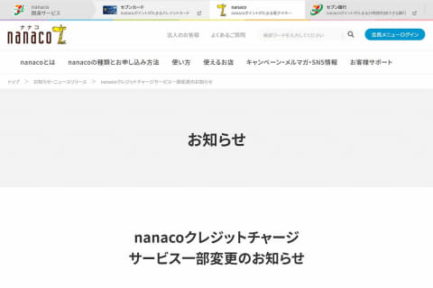 チャージ ナナコ キャンペーン カード nanacoキャンペーン時にチャージするのがお得!いつやってる?