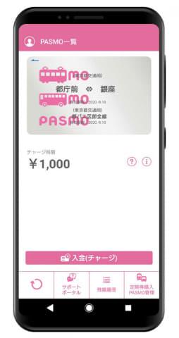 【決済】モバイルPASMO、3月18日スタート。定期券にも対応