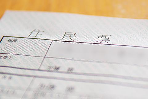 住民 マイ 票 ナンバーカード マイナンバーが記載された住民票の写しの扱いについて
