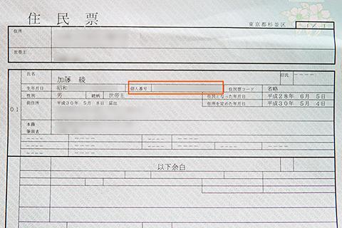 マイ ナンバー 記載 の 住民 票 住民票の申請で気をつけたいマイナンバー記載の有無|経理の基礎知識...