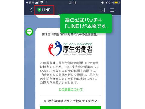 line アンケート コロナ