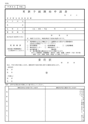 大阪 府警 免許 更新 コロナ