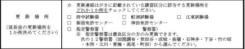 署 竹ノ塚 免許 更新 警察