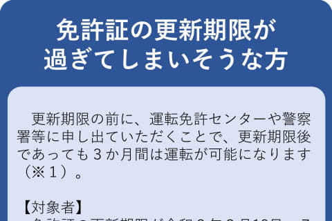 大阪 府 免許 更新 コロナ