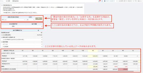 持続 化 給付 金 シュミレーション 持続化給付金の計算式 - 自動計算サイト