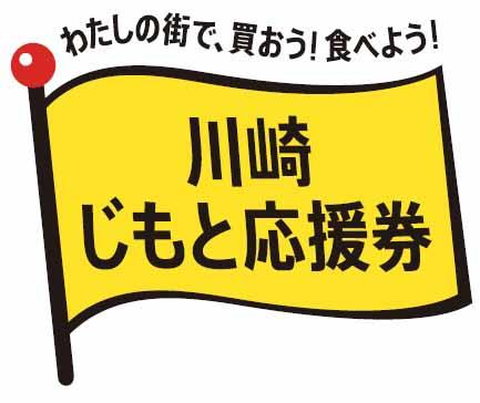 川崎 市 ホームページ