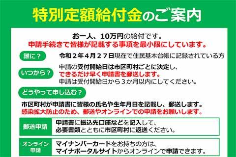 コロナ 給付 金 10 万 円