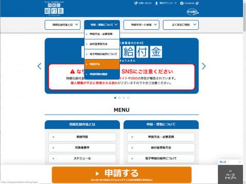 化 金 オンライン 申請 持続 給付