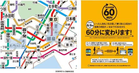 東京メトロ、銀座と銀座一丁目が乗換駅に。虎ノ門ヒルズ駅開業日 ...