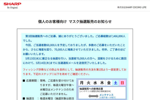 応募 シャープ ページ マスク
