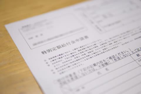 給付 金 区 平野 【大阪市東淀川区】もう入った?『特別定額給付金』7月以降の給付スケジュールが発表されています!