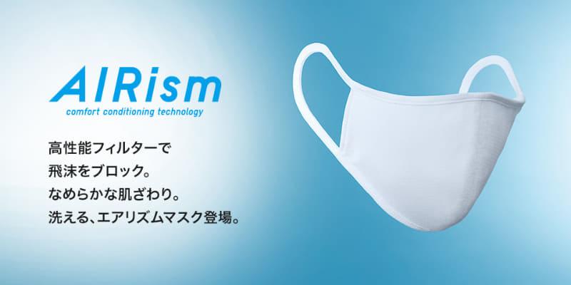 【マスク】ユニクロ、「エアリズムマスク」を6月19日発売【税別三枚990円】