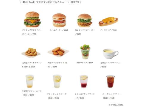 メニュー フレッシュネス バーガー 横浜西口店