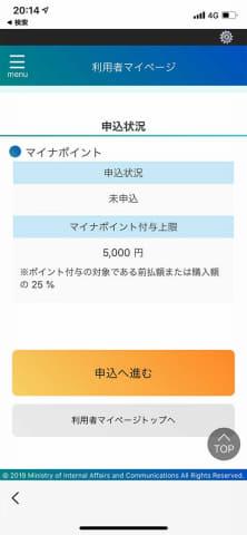 方法 ポイント Suica マイナ 登録
