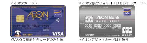 イオンカード、マイナポイント登録で2,000円プラス。合計7,000円に ...
