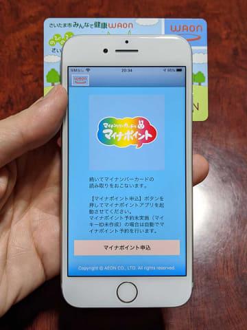 マイナ ポイント waon アプリ