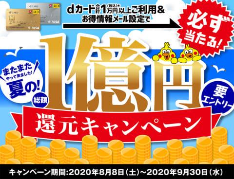 dカード、総額1億円還元。1万円以上の利用で必ず当たる - Impress Watch
