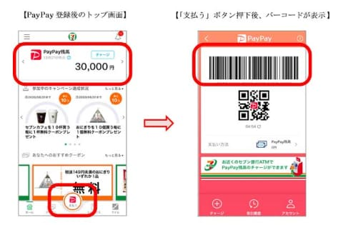 Paypay セブンイレブン 【セブンイレブン】払込票の支払いにpaypayは使える?
