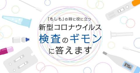 """ヤフー、新型コロナの感染疑い時の""""次の行動""""をまとめた特設サイト ..."""
