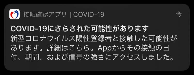 筆者が受け取った接触確認アプリの通知
