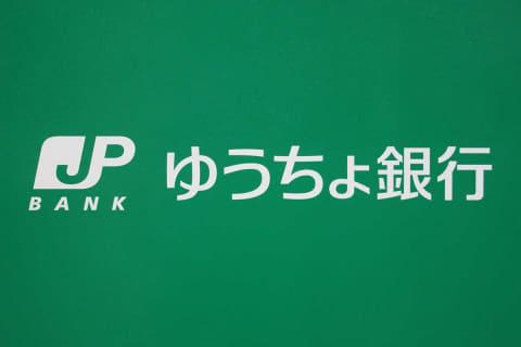 Paypay ゆうちょ 銀行 PayPalアカウントでゆうちょ銀行の口座に口座振替を設定する方法を教...
