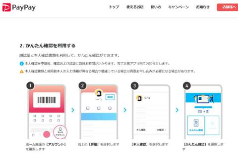 Paypay ゆうちょ 銀行 銀行口座を登録する - PayPay