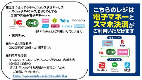 Paypay マルエツ マルエツ全店でモバイルTカードの利用が可能に