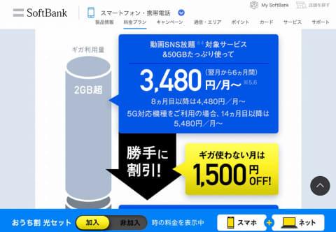 携帯 料金 ソフトバンク