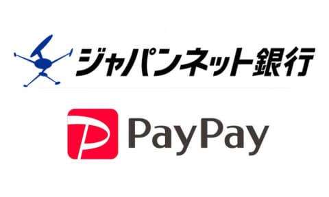 ローン ジャパン ネット 銀行 カード