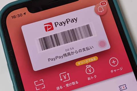 Paypay ゆうちょ 銀行 ゆうちょ銀行からのチャージ再開について