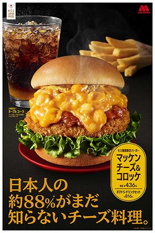 マッケン チーズ バーガー モスバーガー「マッケンチーズ&コロッケ」を食べた感想。