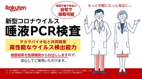 検査 キット pcr コロナ
