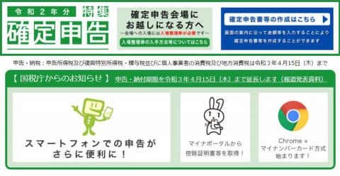 申告 ホームページ 確定 国税庁