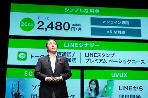 通話 ギガ line