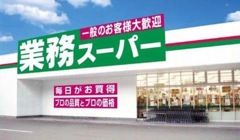 業務 スーパー 宮崎