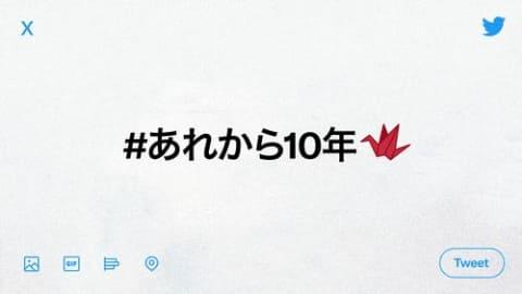 Twitter、東日本大震災「 #あれから10年 」 未来の震災に備える ...