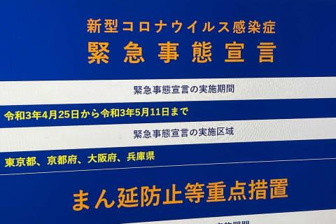 兵庫 県 緊急 事態 宣言 解除