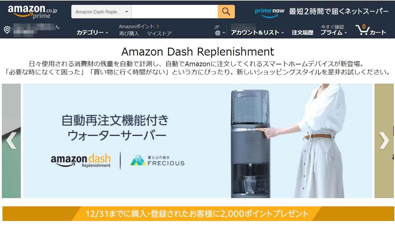 ebfd3616ee3ca 商品が無くなりそうになるとAmazonに自動再注文。Dash Replenishmentスタート - Impress Watch