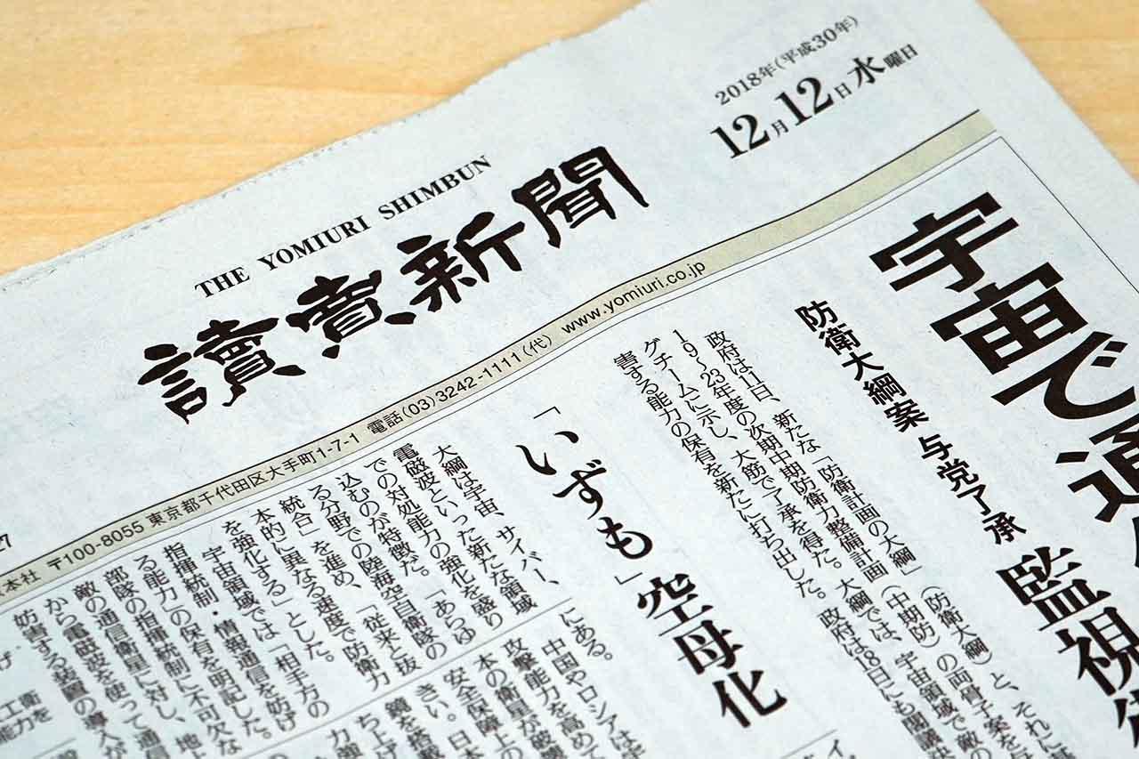 読売新聞が25年ぶり購読料値上げ、月3,400円に。「販売店の労務環境 ...