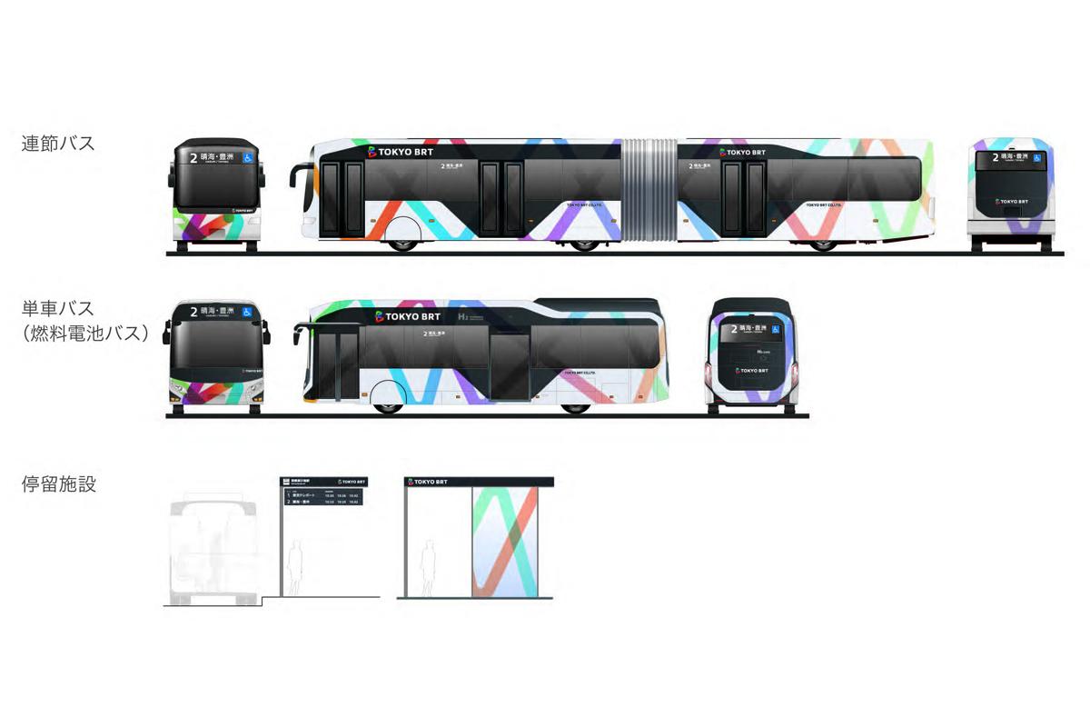 「東京BRT」のデザイン決定。都心と豊洲・ビッグサイトを結ぶ ...