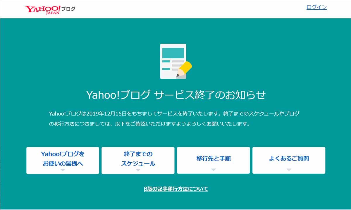 Yahoo!ブログ、12月15日にサービ...