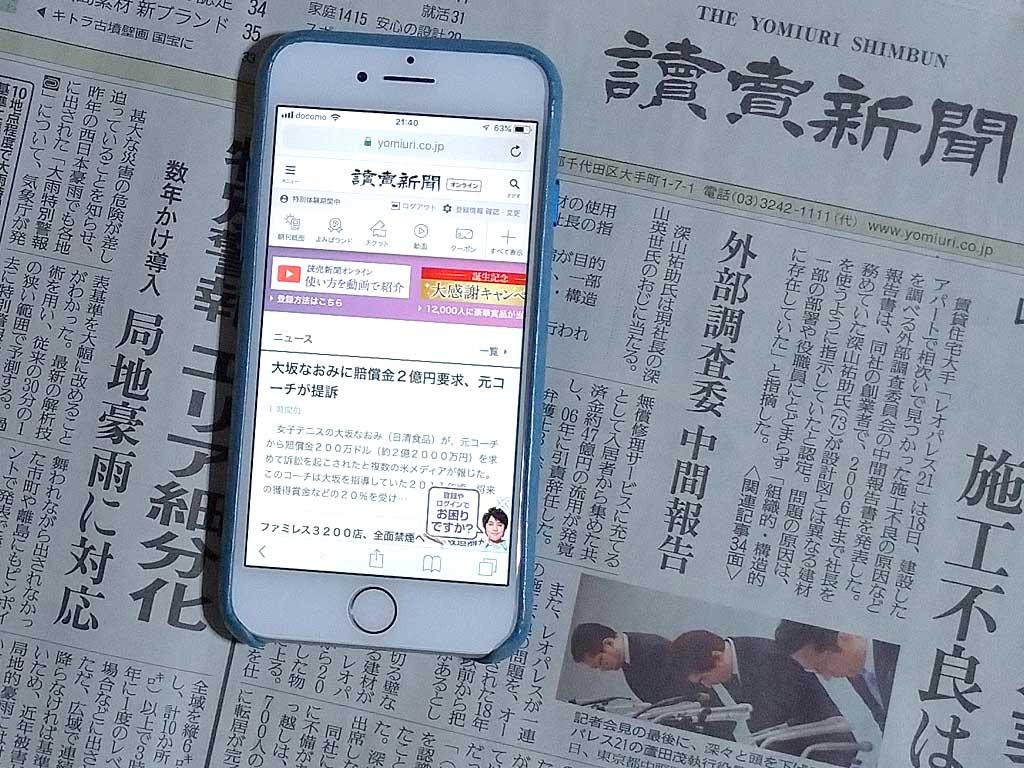 スマホ時代の「新聞」を使い倒す(2) 読売新聞オンラインは追加費用ゼロ ...