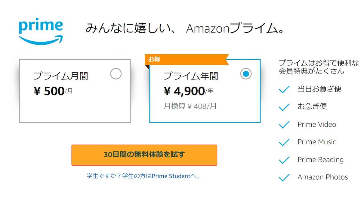 アマゾンプライム 会費 二重請求