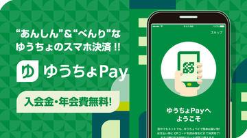 ペイ ほくほく 【決済】ほくほくPayスタート、北陸銀行