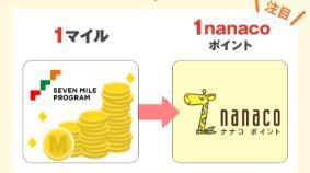 セブンイレブン マイル nanaco