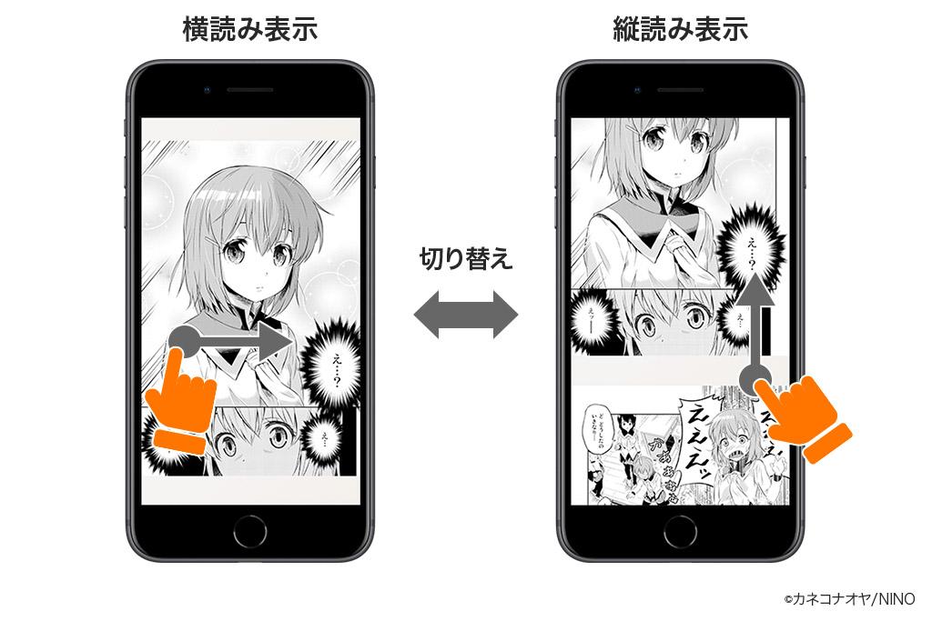Iphone 漫画 ビューア